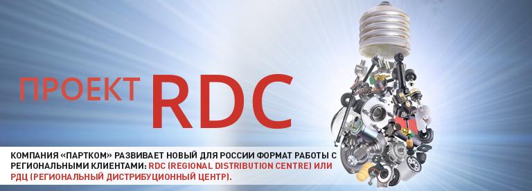 Проект RDC